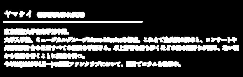 スタッフ②.png