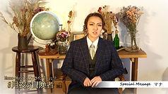 劇サポ特典-2.jpg