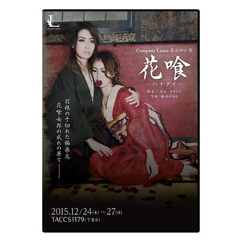 Company Laura第三回公演「花喰-ハナグイ-」DVD