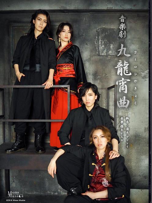 音楽劇「九龍宵曲」DVD