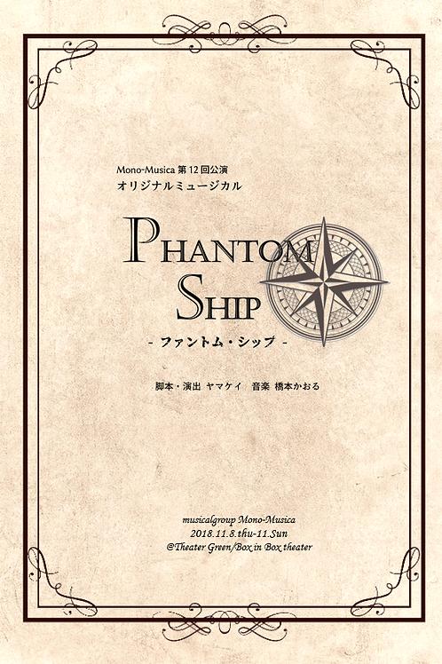 第12回公演「Phantom Ship」公演台本