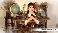 劇サポ特典-4.jpg