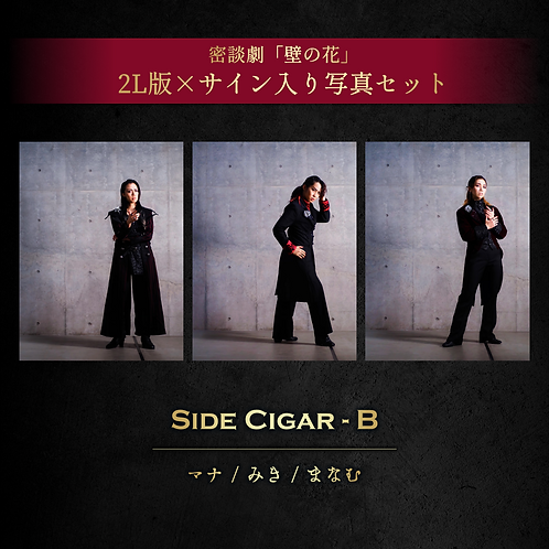 【Side Cigar - B】サイン入り2L版写真セット《3枚1組》