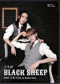 DVD-BLACKSHEEPsmall.png
