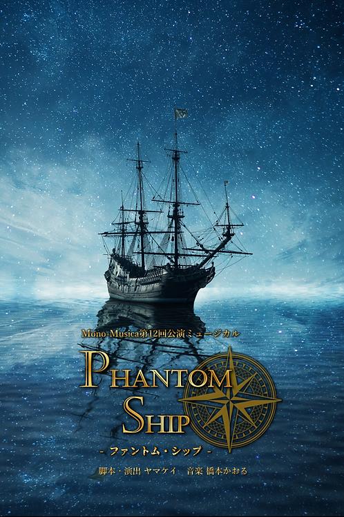 第12回公演「Phantom Ship」解説付きパンフレット