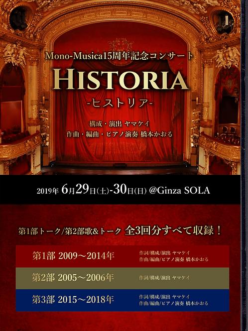15周年記念コンサート「Hisotira-ヒストリア-」DVD