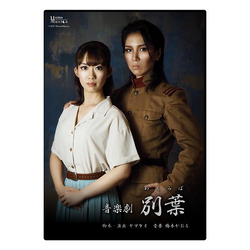 音楽劇「別葉」DVD