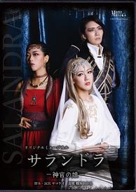 DVD-再演サランドラsmall.png