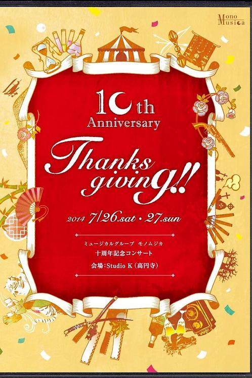 10周年記念コンサート「Thanksgiving!!」DVD