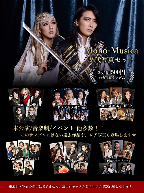 Mono-Musica歴代写真セット