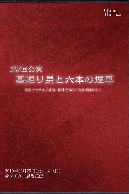 第7回公演「墓掘り男と六本の煙草」DVD