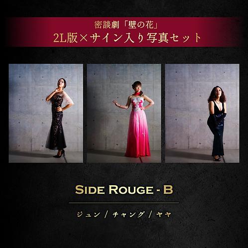 【Side Rouge - B】サイン入り2L版写真セット《3枚1組》