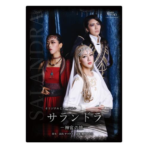 オリジナルミュージカル「サランドラ-神官の娘-」DVD