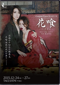 DVD-花喰small.png