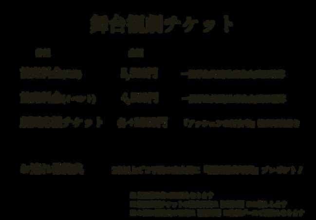 チケット-観劇.png