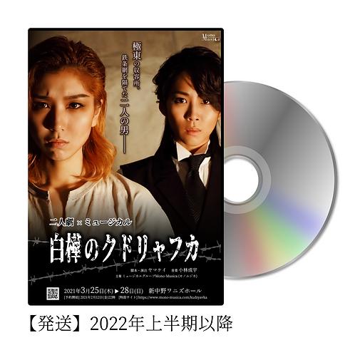 二人劇「白樺のクドリャフカ」DVD予約