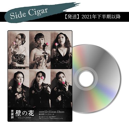 密談劇「壁の花~Side Cigar」DVD予約