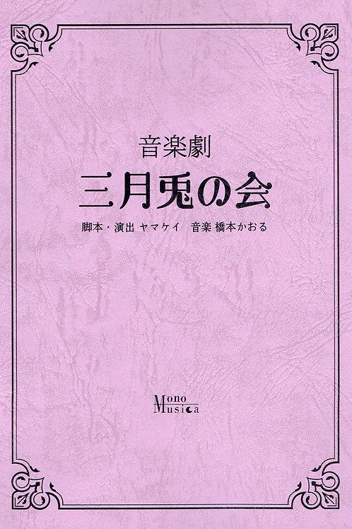 音楽劇「三月兎の会」公演台本