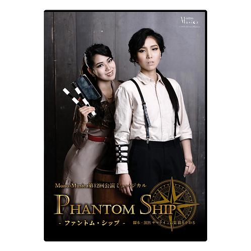 第12回公演「Phantom Ship」DVD