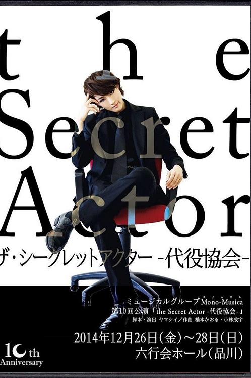 第10回公演「the Secert Actor-代役協会-」DVD