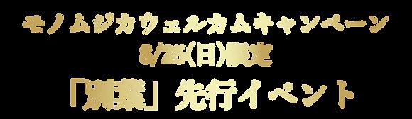 ①タイトル.png