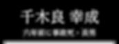キャスト名-幸成.png