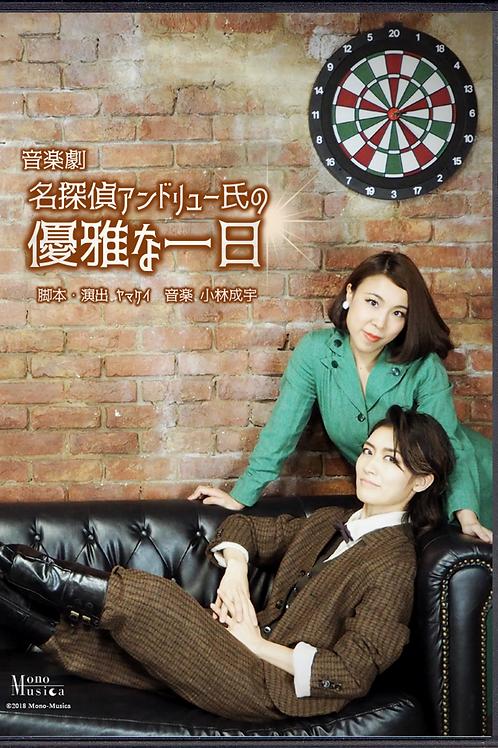 音楽劇「名探偵アンドリュー氏の優雅な一日」DVD