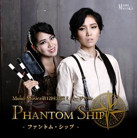 Phantom Ship.png