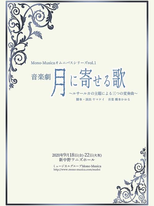 音楽劇「月に寄せる歌」公演台本