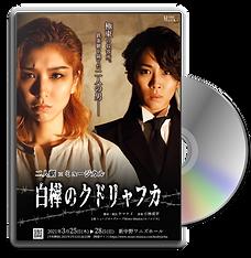 DVDのみ.png