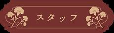 ボタン2-スタッフ.png