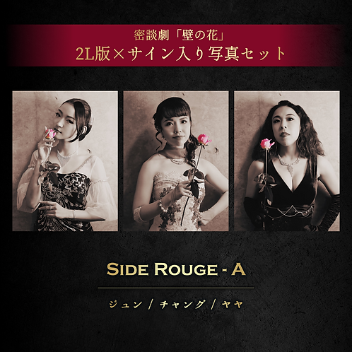 【Side Rouge - A】サイン入り2L版写真セット《3枚1組》