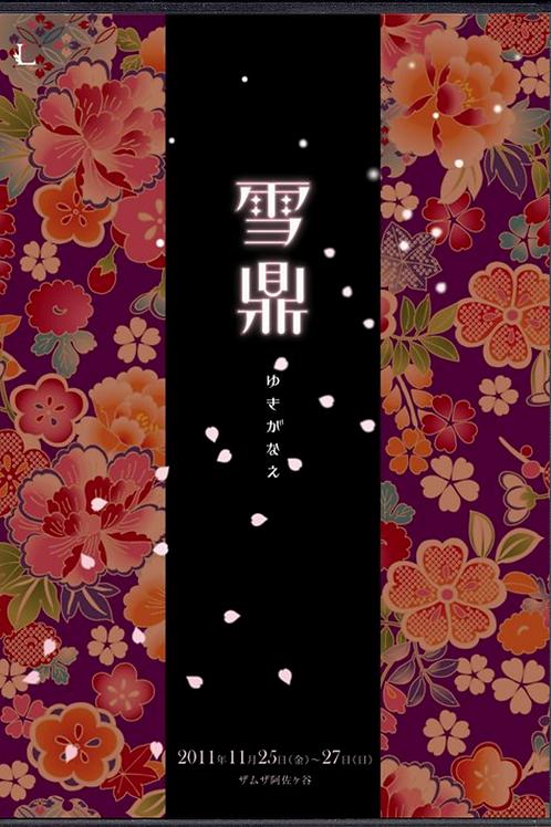 Company Laura第二回公演「雪鼎-ゆきがなえ-」DVD