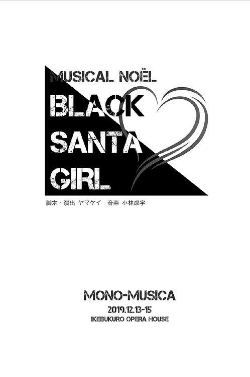 「BLACK SANTA GIRL」公演台本