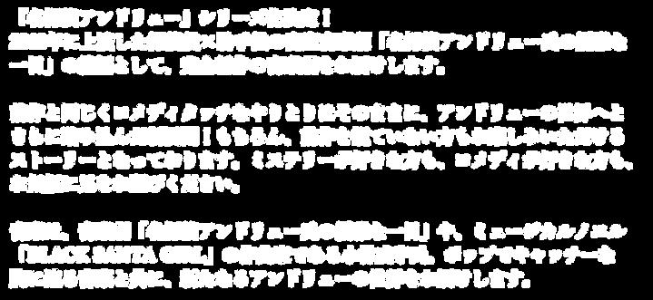 脚本演出音楽③.png