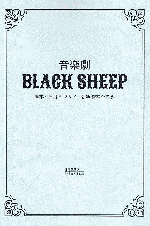 音楽劇「BLACK SHEEP」公演台本