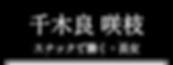 キャスト名-咲枝.png