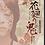 Thumbnail: 第8回公演「花廻りの鬼-魍魎薬師白夜奇譚-」DVD