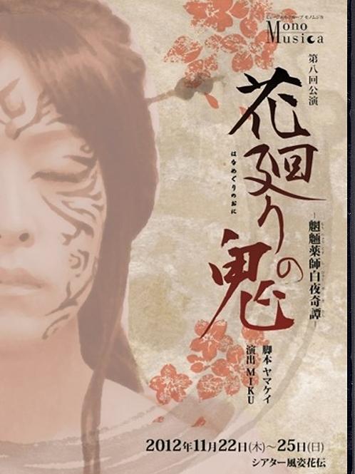 第8回公演「花廻りの鬼-魍魎薬師白夜奇譚-」DVD