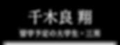 キャスト名-翔.png