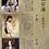 Thumbnail: Company Laura旗揚げ公演「叢雲」(本役公演)DVD