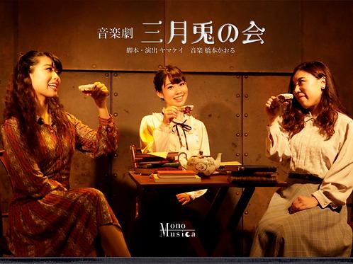 音楽劇「三月兎の会」DVD
