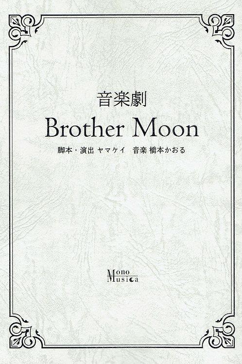 音楽劇「Brother Moon」公演台本