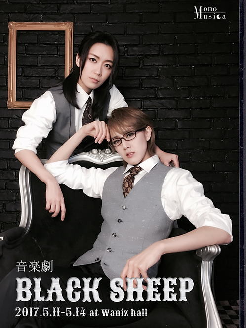 音楽劇「BLACK SHEEP」DVD