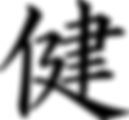 kanji_Santé.png