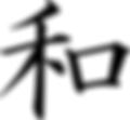 kanji Paix.png