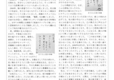 のぎく1号-2.jpg