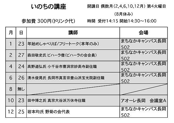 いのちの講座2.jpg