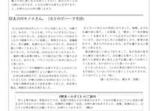 のぎく1号-3.jpg