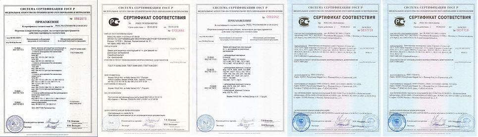 сертификаты двери кондор